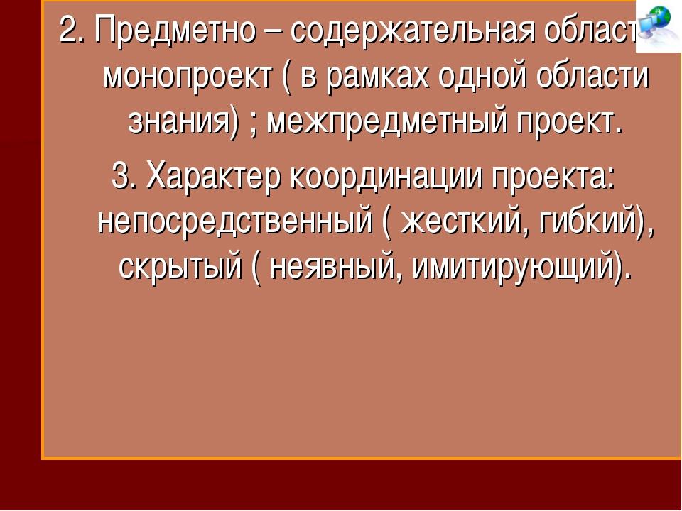 2. Предметно – содержательная область: монопроект ( в рамках одной области зн...