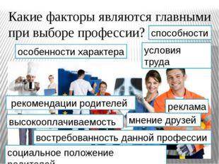 Какие факторы являются главными при выборе профессии? особенности характера с