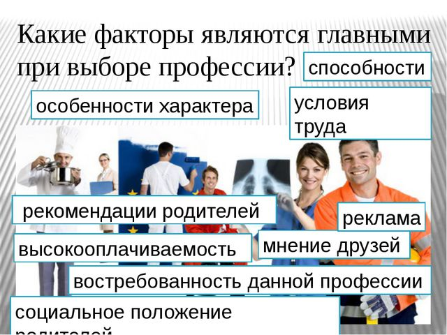 Какие факторы являются главными при выборе профессии? особенности характера с...