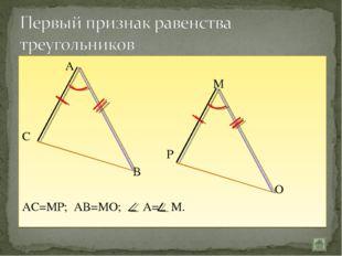 А М С Р В О АС=МР; АВ=МО; А= М.