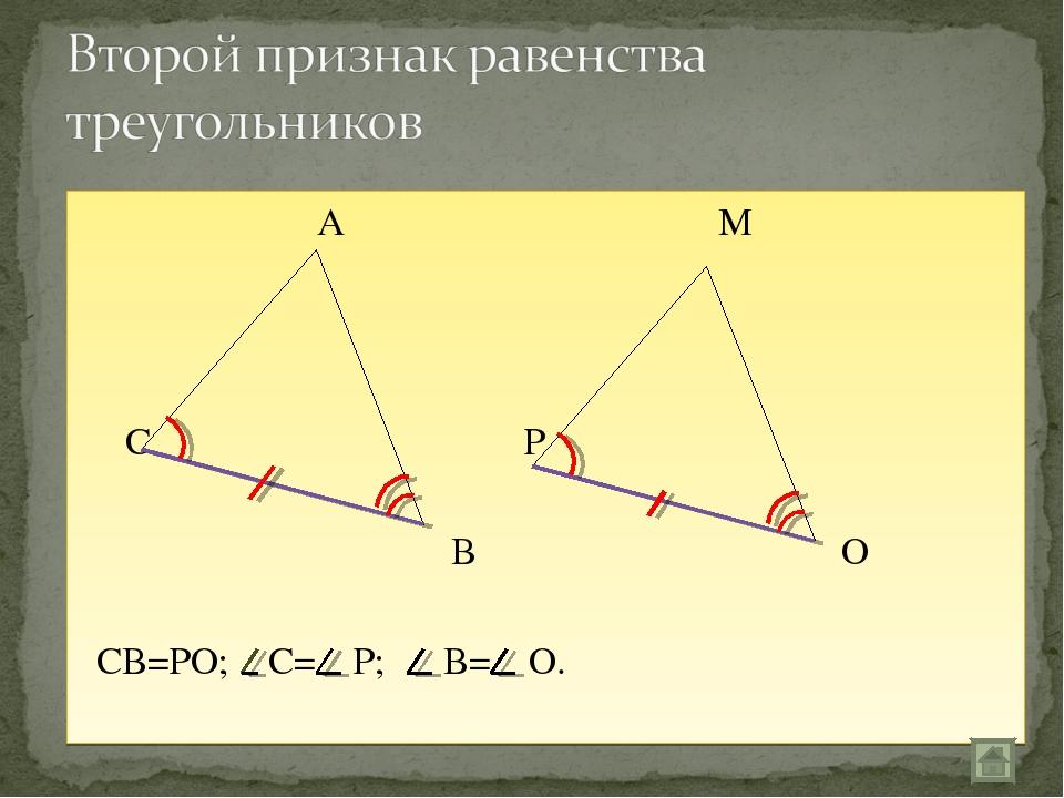 А М С Р В О СВ=РО; С= Р; В= О.