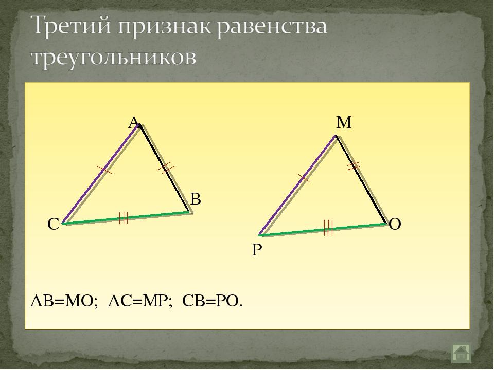 А М В С О Р АВ=МО; АС=МР; СВ=РО.