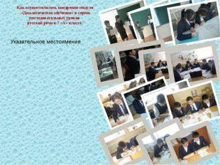 Как осуществлялось внедрения модуля «Диалогическое обучение» в серию последов