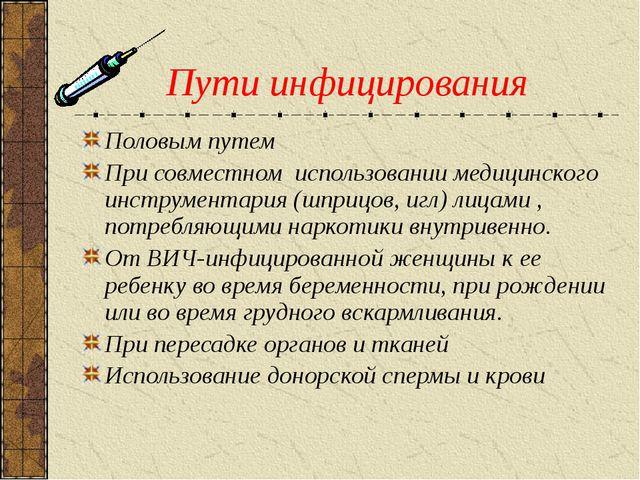 Пути инфицирования Половым путем При совместном использовании медицинского ин...