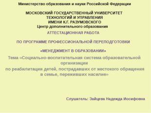 Тема «Социально-воспитательная система образовательной организации по реабил