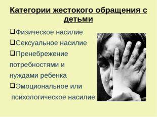 Категории жестокого обращения с детьми Физическое насилие Сексуальное насилие