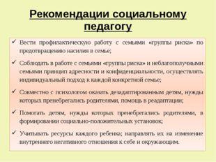 Рекомендации социальному педагогу Вести профилактическую работу с семьями «гр