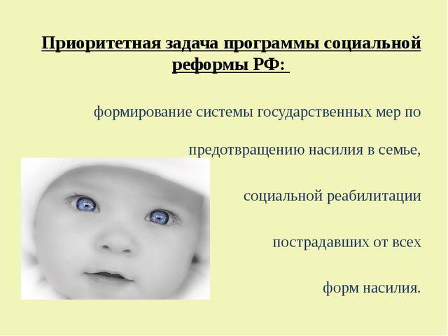 Приоритетная задача программы социальной реформы РФ: формирование системы гос...