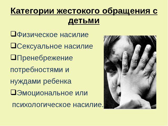 Категории жестокого обращения с детьми Физическое насилие Сексуальное насилие...