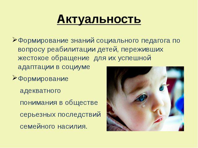 Актуальность Формирование знаний социального педагога по вопросу реабилитации...