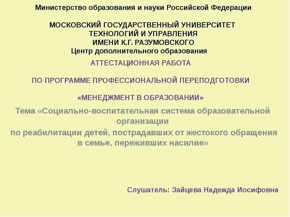 Тема «Социально-воспитательная система образовательной организации по реабил...