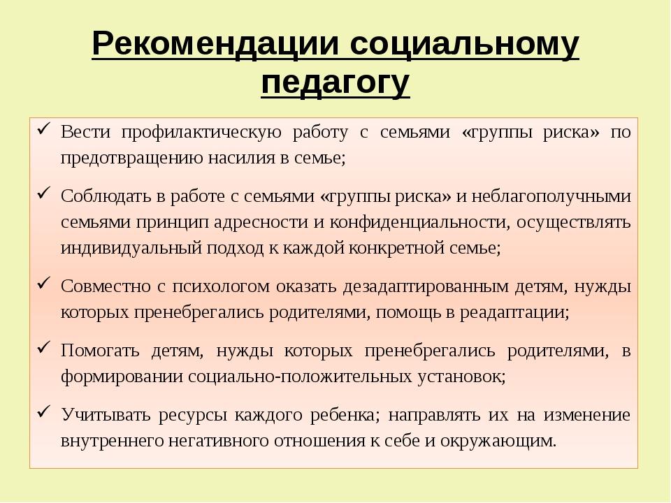 Рекомендации социальному педагогу Вести профилактическую работу с семьями «гр...
