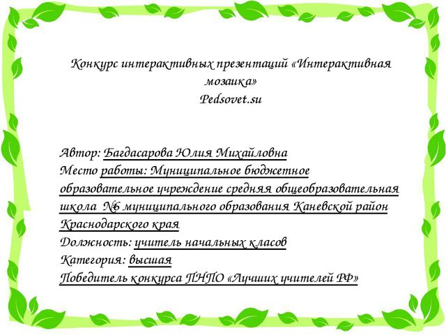 Конкурс интерактивных презентаций «Интерактивная мозаика» Pedsovet.su Автор:...