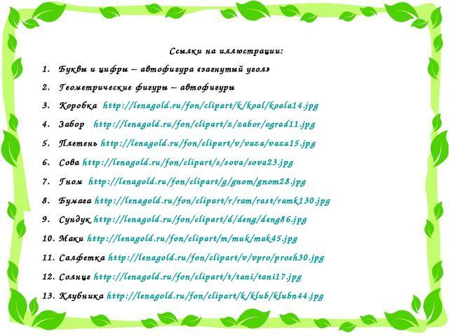 Ссылки на иллюстрации: Буквы и цифры – автофигура «загнутый угол» Геометричес...