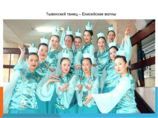 Тывинский танец – Енисейские волны