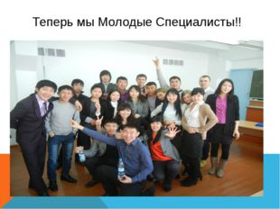 Теперь мы Молодые Специалисты!!
