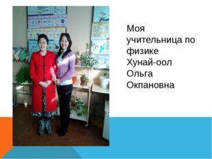 Моя учительница по физике Хунай-оол Ольга Окпановна