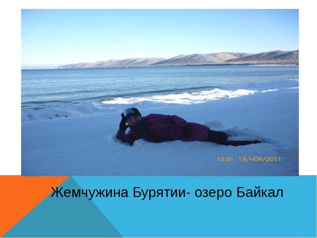 Жемчужина Бурятии- озеро Байкал