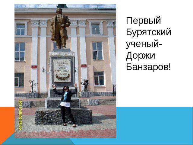 Первый Бурятский ученый- Доржи Банзаров!