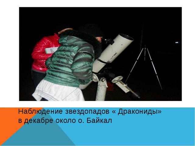 Наблюдение звездопадов « Дракониды» в декабре около о. Байкал