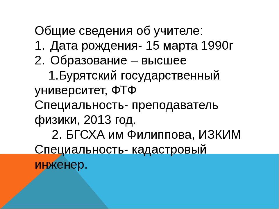 Общие сведения об учителе: Дата рождения- 15 марта 1990г Образование – высшее...