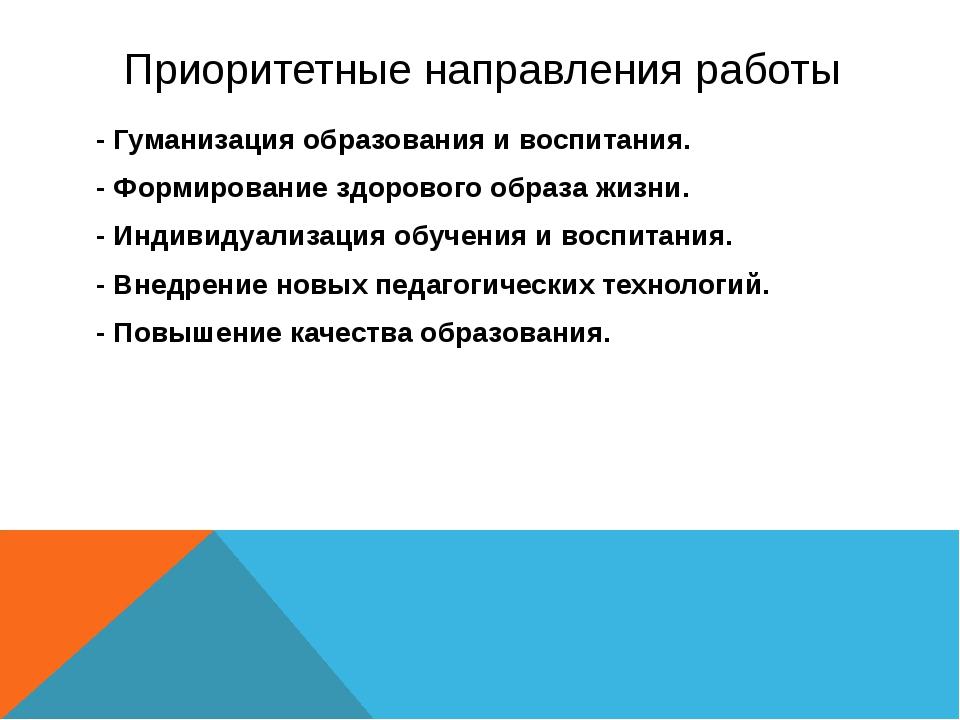 Приоритетные направления работы - Гуманизация образования и воспитания. - Фор...