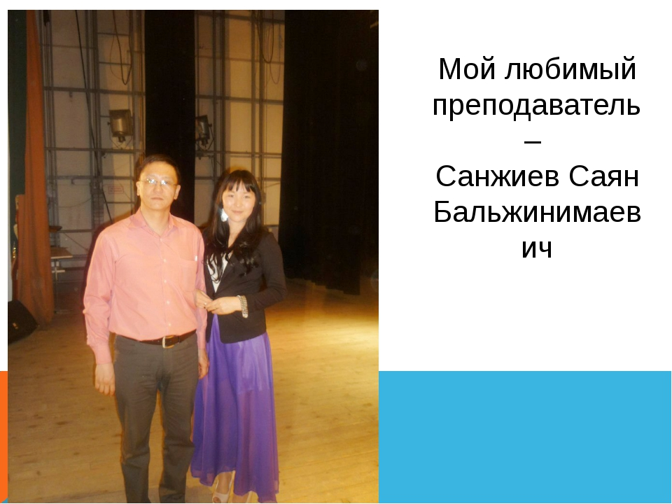 Мой любимый преподаватель – Санжиев Саян Бальжинимаевич