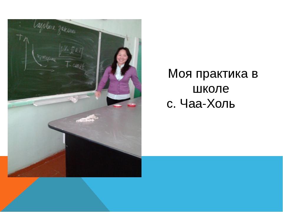 Моя практика в школе с. Чаа-Холь