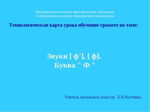 Муниципальное казенное образовательное учреждение «Соцгородокская средняя общ