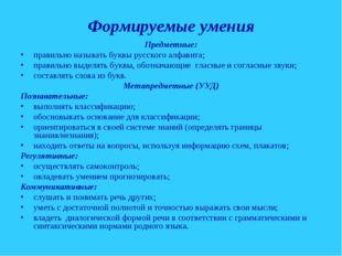 Формируемые умения Предметные: правильно называть буквы русского алфавита; пр