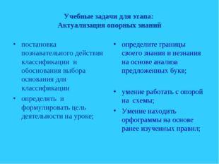 Учебные задачи для этапа: Актуализация опорных знаний постановка познавательн