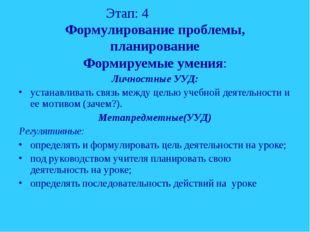 Этап: 4 Формулирование проблемы, планирование Формируемые умения: Личностные