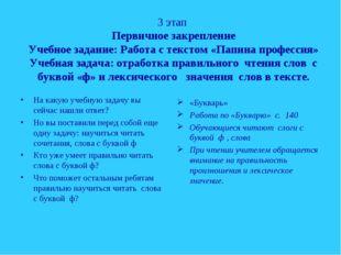 3 этап Первичное закрепление Учебное задание: Работа с текстом «Папина профе