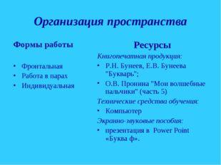 Организация пространства Формы работы Фронтальная Работа в парах Индивидуальн