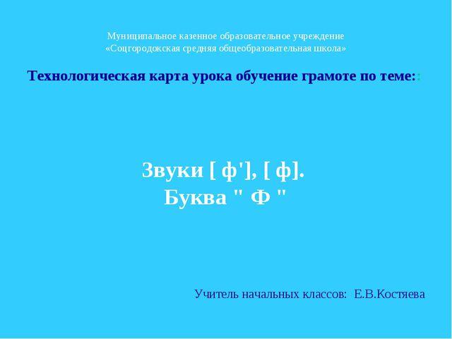 Муниципальное казенное образовательное учреждение «Соцгородокская средняя общ...