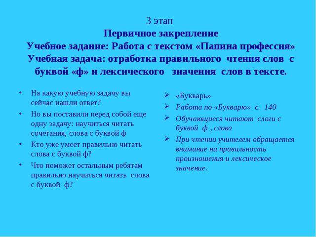3 этап Первичное закрепление Учебное задание: Работа с текстом «Папина профе...