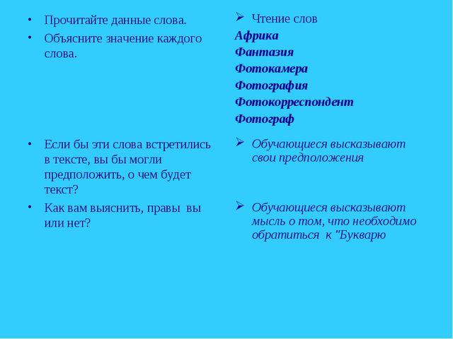 Прочитайте данные слова. Объясните значение каждого слова. Если бы эти слова...