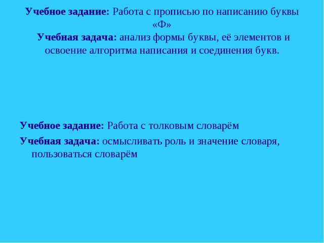 Учебное задание: Работа с прописью по написанию буквы «Ф» Учебная задача: ана...