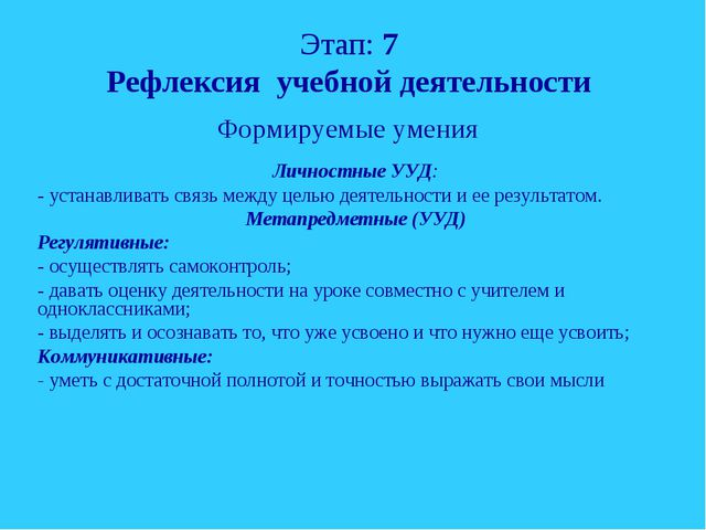Этап: 7 Рефлексия учебной деятельности Формируемые умения Личностные УУД: - у...