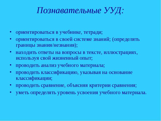 Познавательные УУД: ориентироваться в учебнике, тетради; ориентироваться в св...