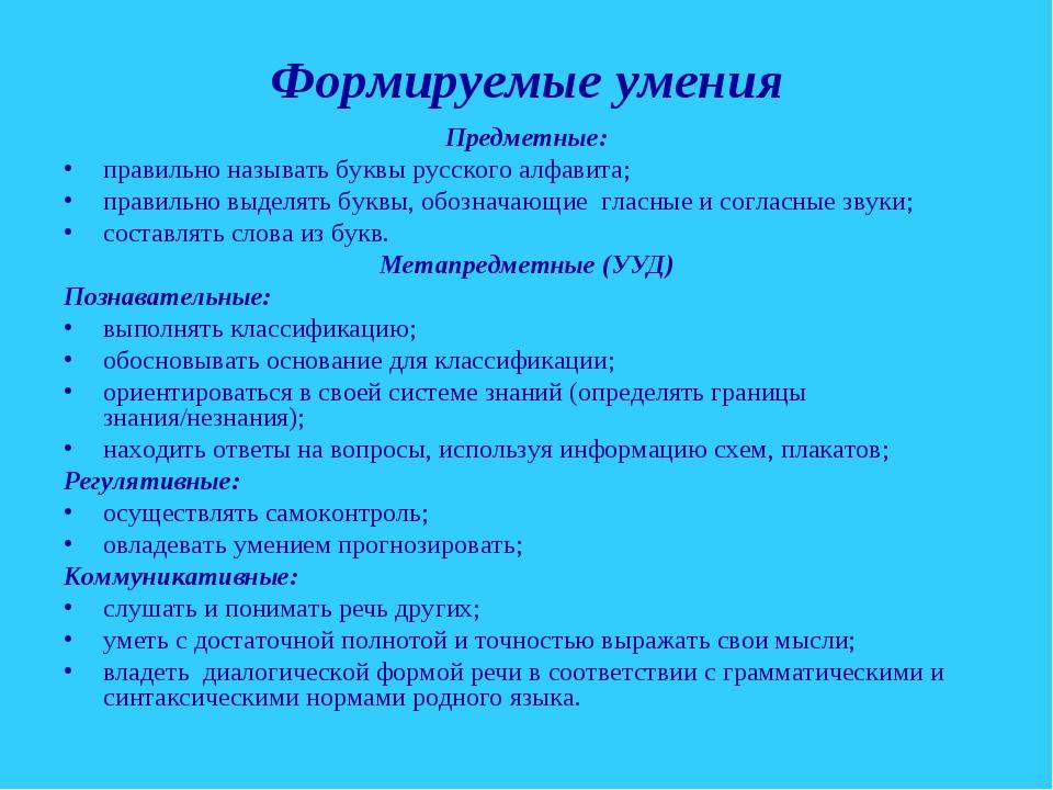Формируемые умения Предметные: правильно называть буквы русского алфавита; пр...