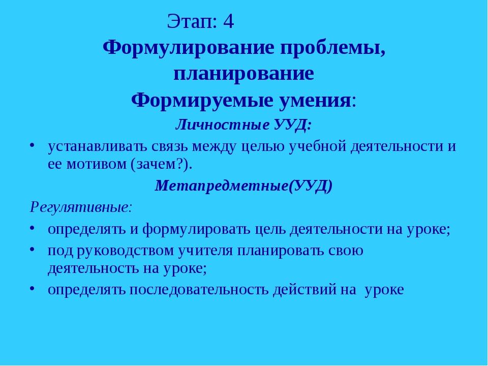 Этап: 4 Формулирование проблемы, планирование Формируемые умения: Личностные...