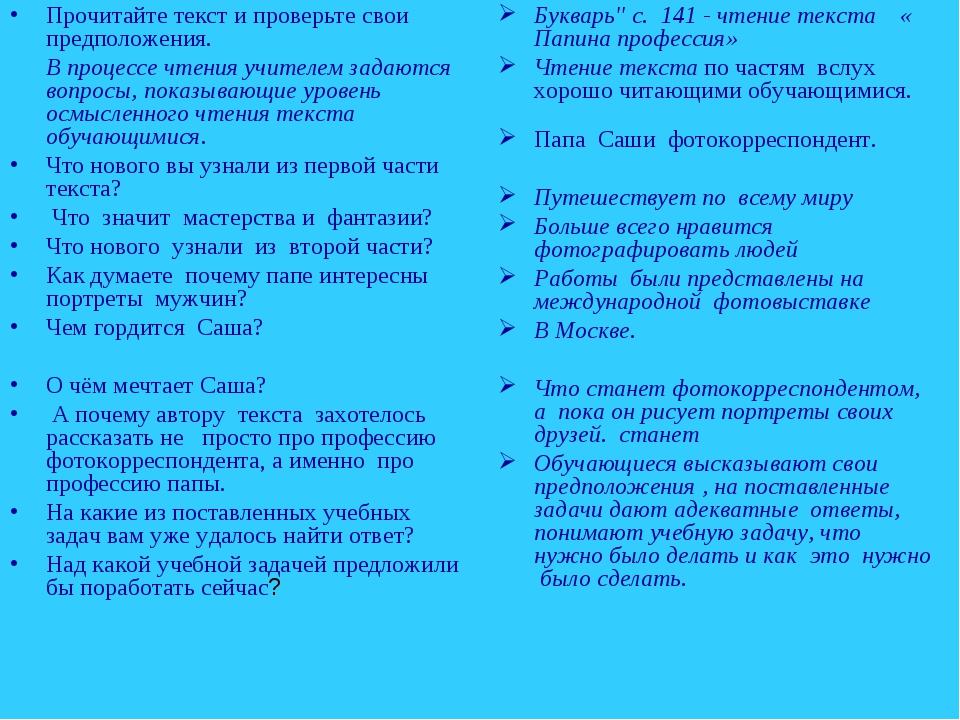 Прочитайте текст и проверьте свои предположения. В процессе чтения учителем...