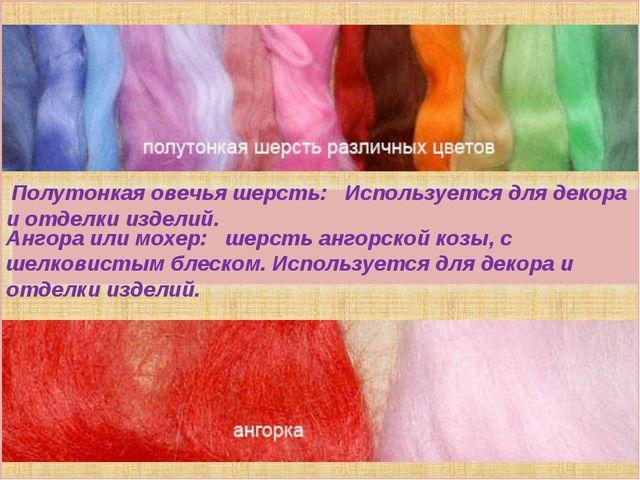 Полутонкая овечья шерсть: Используется для декора и отделки изделий.  ...