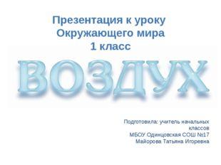 Подготовила: учитель начальных классов МБОУ Одинцовская СОШ №17 Майорова Тать