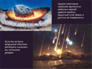 Однако некоторым, наиболее крупным из небесных камней, удается пробить защит