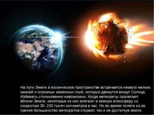 На пути Земли в космическом пространстве встречается немало мелких камней и