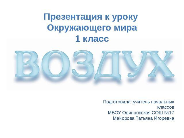 Подготовила: учитель начальных классов МБОУ Одинцовская СОШ №17 Майорова Тать...