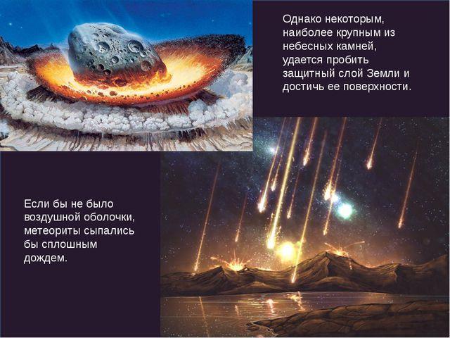 Однако некоторым, наиболее крупным из небесных камней, удается пробить защит...