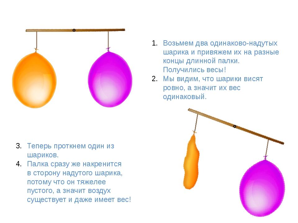 Возьмем два одинаково-надутых шарика и привяжем их на разные концы длинной па...